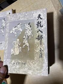 金庸 天龙八部(全十册)85年一版一印 有插图 非馆藏!