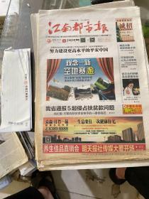 江南都市报2016.10.13