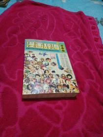 漫画辞海   日本篇(1946年至今58年间日本出版漫画逐一介绍)