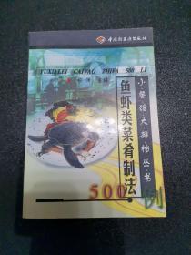 鱼虾类菜肴制法500例