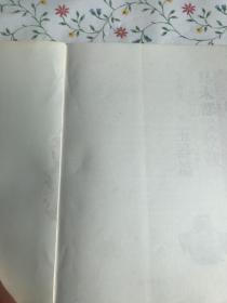 马未都说收藏·玉器篇【八五品 有水印】