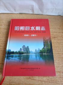 阳朔县水利志(1381-2011)