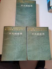 平凡的世界  (三册全)