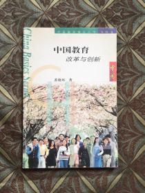 中国教育改革与创新