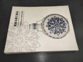 中国嘉德2007春季拍卖会 瓷器玉器工艺品