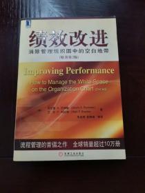 绩效改进:消除管理组织图中的空白地带