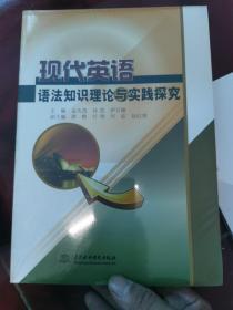 现代英语语法知识理论与实践探究