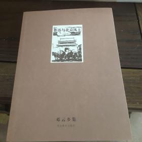 邓云乡集: 鲁迅与北京风土