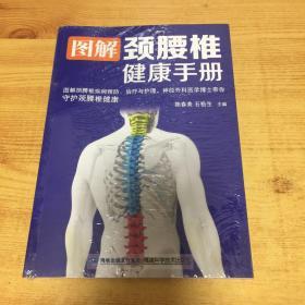 图解颈腰椎健康手册