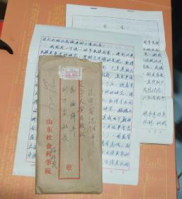 孙祚民'信札3页(带封)著名历史学家、历史主义学派主要代表人