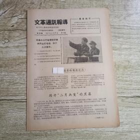 上海市文革小报《文革通讯报导》(26),16开