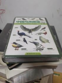 中国鸟类图鉴(便携版) 全新正版精装未开封