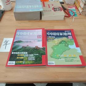 中国国家地理    河北专辑(上下)