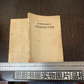 古代汉语复习资料