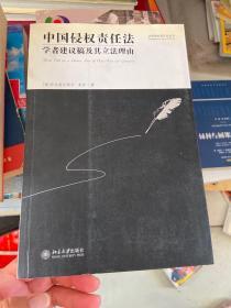 中国侵权责任法:学者建议稿及其立法理由
