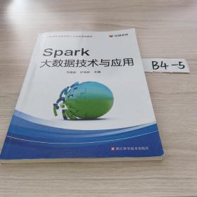 Spark大数据技术与应用/大数据专业应用型人才培养规划教材