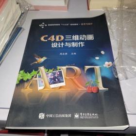 C4D三维动画设计与制作