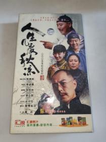 连续剧光盘:人生几度秋凉(11碟DVD),全新未拆封