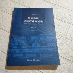 高原地区优势产业发展论-(以迪庆州生物产业和旅游产业为例)