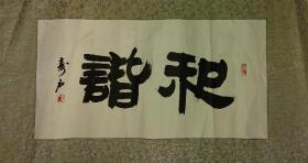 寿石,书法,和谐