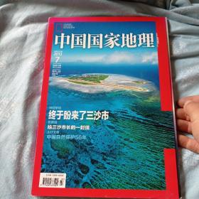 《中国国家地理》。
