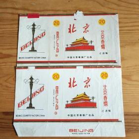北京香烟,中国北京卷烟厂出品,2枚一联,品相好,精品