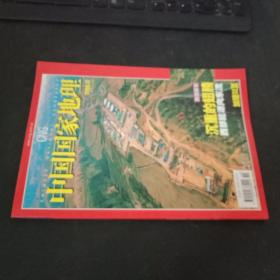 中国国家地理2006 12