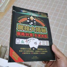牌技大揭秘:麻将·扑克千术大汇(全彩)