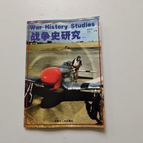 战争史研究 【二】第24册