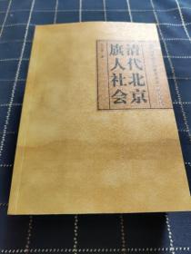 清代北京旗人社会