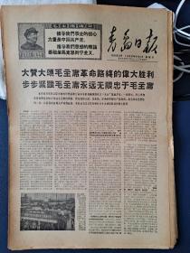 青岛日报(6·70年代)16份合售,毛主席华主席像