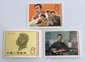 J11鲁迅邮票