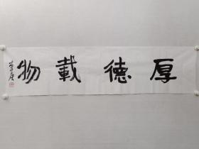 保真书画,李庚《厚德载物》书法一幅,尺寸35×138.5cm。李庚,艺术巨匠李可染之子,现为李可染画院院长,国家画院研究员,中国美协河山画会会长。
