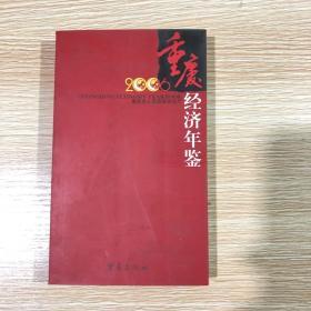 重庆经济年鉴2006