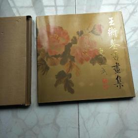 王衡鉴书画集