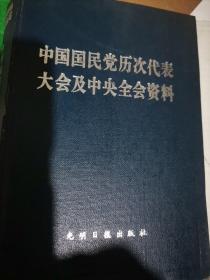 中国国民党历次代表大会及中央全会资料.下册(精装)