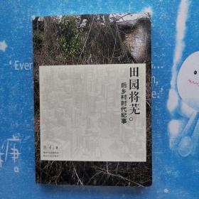 田园将芜:后乡村时代纪事【作者签赠本】