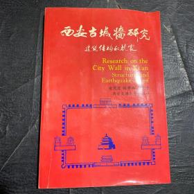 西安古城墙研究:建筑结构和抗震