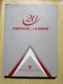 中国电池行业二十年发展历程