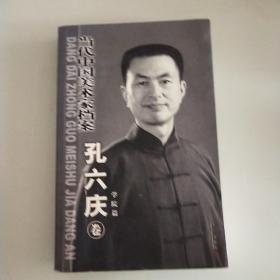 当代中国美术家档案——孔六庆