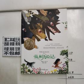 丛林历险记 国际大奖儿童文学 (美绘典藏版)