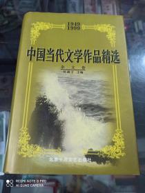 中国当代文学作品精选 杂文卷 1949-1999 (精装仅印500册)