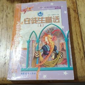 安徒生童话 上册 品如图