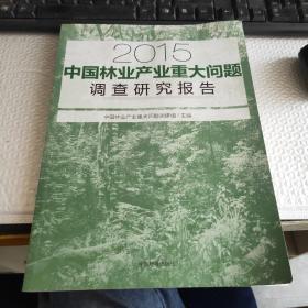 2015中国林业产业重大问题调查研究报告