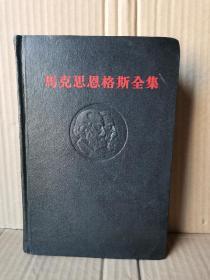 马克思恩格斯全集(黑脊黑面)第三十二卷