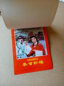 1985年江西年历缩样