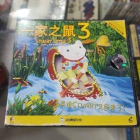 一家之鼠3—正版VCD双碟装(店铺)