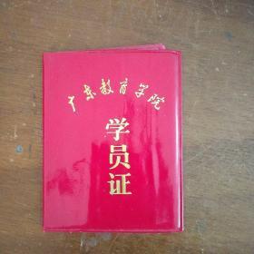 广东教育学院学员证(湛江市教委助学点)