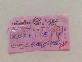 湖口杂食品公司销货发票(封缸酒)