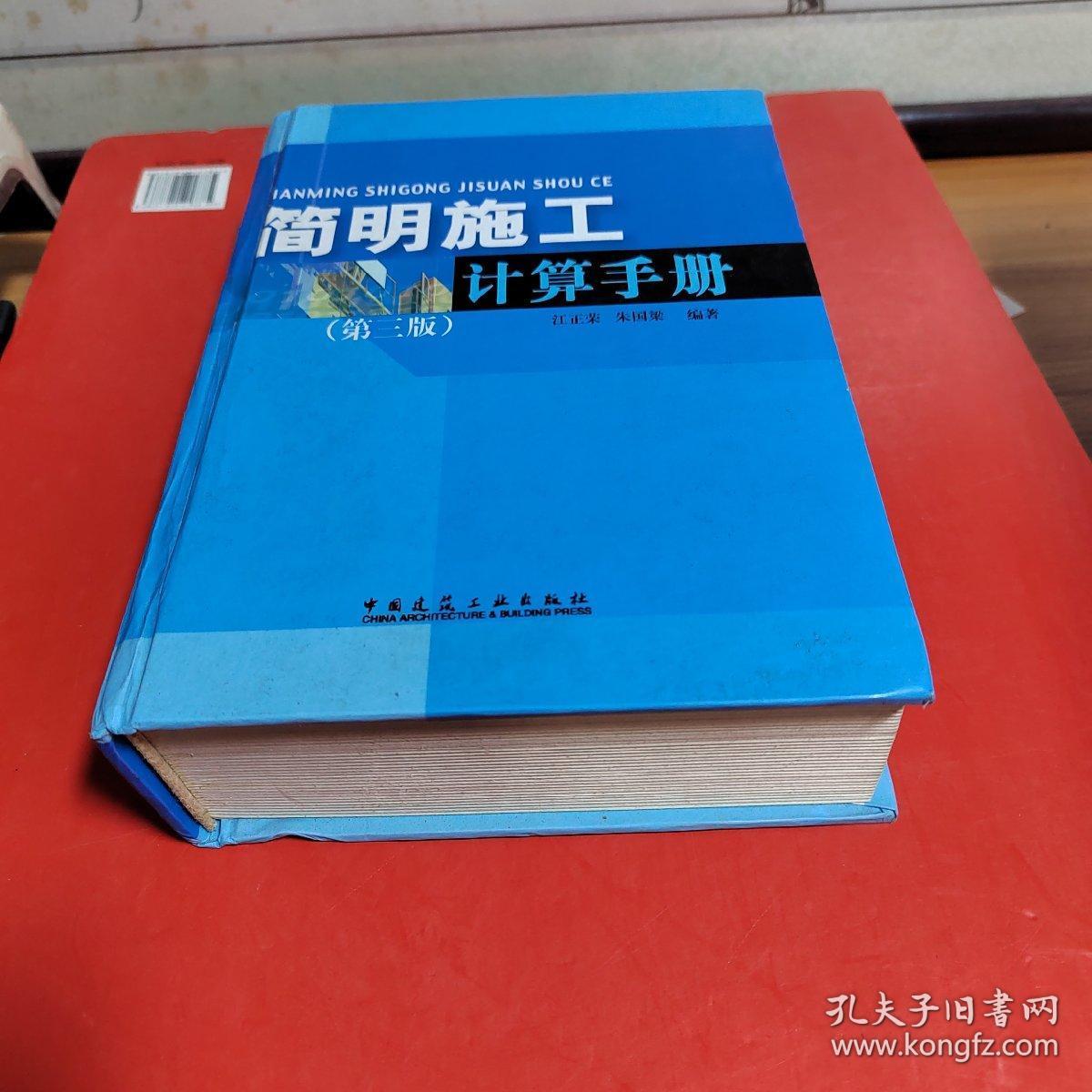 简明施工计算手册(第3版)